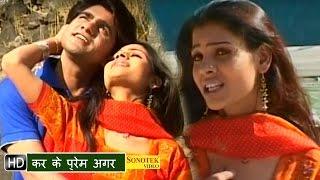 Kar Ke Prem Agar || कर के प्रेम अगर | Haryanvi Hit Songs