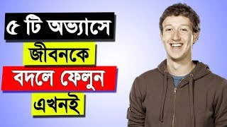 5 Habits Can Change Your Life in Bangla | Bangla Motivational Videos For Success in Life