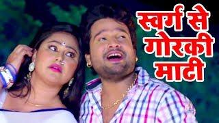 2017 का सबसे हिट गाना - Ritesh Pandey - Swarg Se Goraki - Tohare Mein Basela Praan - Bhojpuri Songs