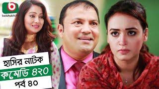 Dom Fatano Hashir Natok - Comedy 420 | EP - 40 | Mir Sabbir, Ahona, Siddik.