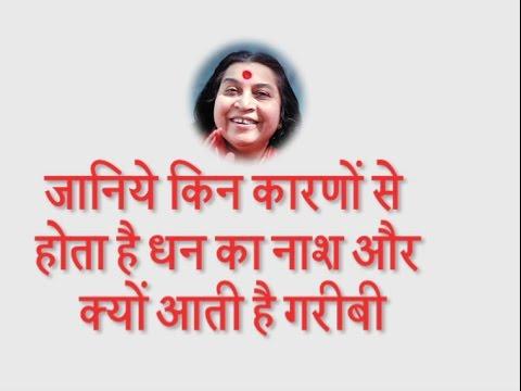 जानिये किन कारणों से  होता है धन का नाश और क्यों आती है गरीबी#Meditation Kundalini Jagran