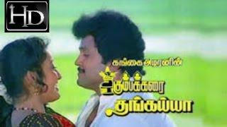 Kumba Karai Thangaiya  கும்பக்கரை தங்கய்யாn  Full  HD Movie│Prabhu  Ganaga 
