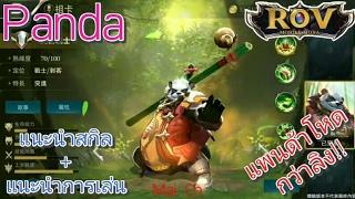 Garena RoV Tw-รีวิวPandaอย่างโหดตบลิงลงไปนอนกองสบาย!!