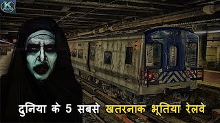 दुनिया के 5 सबसे खतरनाक भूतिया रेलवे - Top 5 Most Dangerous Railway in the World Including India
