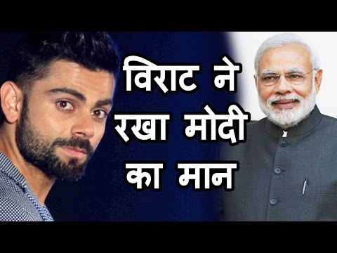 Virat Kohli ने कर दिया कुछ ऐसा कि PM Narendra Modi ने दी बधाई