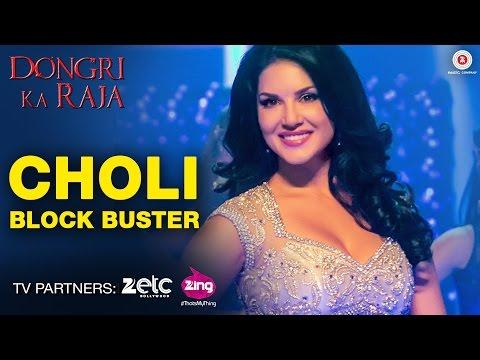 Choli Block Buster - Dongri Ka Raja | Sunny Leone, Meet Bros, Gashmir Mahajani,Reecha | Mamta Sharma