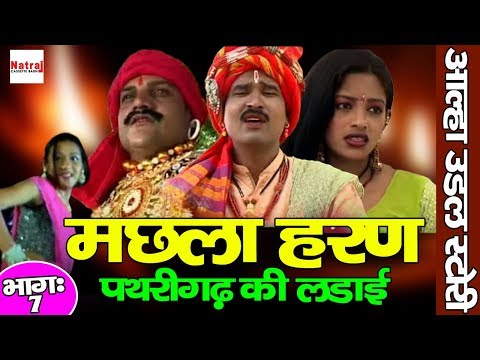Xxx Mp4 Machhla Haran मछला हरण Part 7 Pathrigadh Ki Ladai Alha Udal Story In Hindi Gafur Khan 3gp Sex