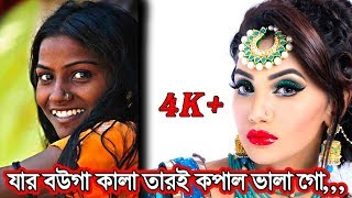 bangla song - jar bouga kala - cober by RainDrop । যার বউগা কালা । যার বউগাা ধলা । যার বউগা মোডা ...