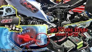 ดรีมซุปเปอร์คัพ 110i ลูก50มิล กับตัวเลข 160+ NK Racing | คนละแชร์ By.นิมิตกอแก้ว