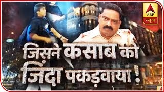 26/11 Attack: Meet The Police Officer Who Caught Kasab | Sansani | ABP News