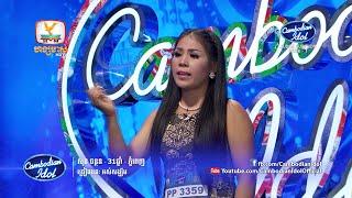 Cambodian Idol | Judge Audition | Week 1 | សុន ចន្ថន