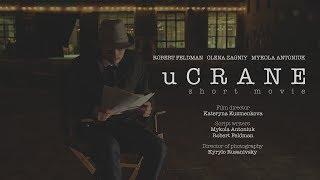 uCRANE – Official Trailer (2015)