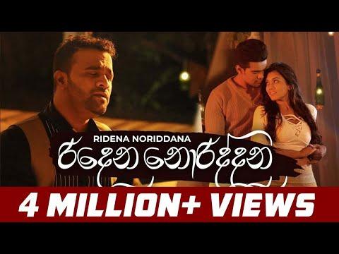 Xxx Mp4 Ridena Noriddana SANKA DINETH Official Music Video 3gp Sex