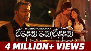 Ridena Noriddana - SANKA DINETH | Official Music Video