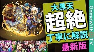 【モンスト】大黒天【最新版】ノーコンスピクリ攻略【超絶】