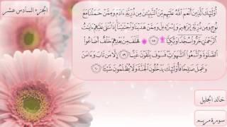 سورة مريم كاملة بصوت الشيخ خالد الجليل (( جودة جيدة ))