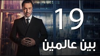 Bein 3almeen  EP19 |مسلسل بين عالمين - الحلقة التاسعة عشر