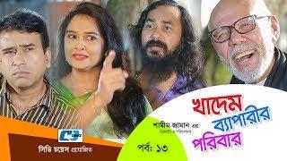 Khadem Beparir Poribar | Episode 13 | Bangla Comedy Natok | ATM Shamsuzzaman | Shorna | Shamim Zaman
