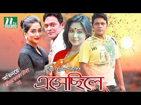 Bangla Natok Eshechile (এসেছিলে)   Anisur Rahman Milon, Momo   Directed by Fariha Hossain