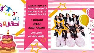 قناة اطفال ومواهب الفضائية اعلان حفلات الطائف عيد الاضحى 39