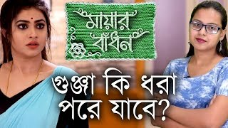 Gunja Ki Dhora Pore Jabe? | Mayar Badhon | Star Jalsha | Chirkut Infinity