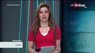 مانشيت - قراءة في أبرز عناوين الصحف المحلية والعربية والدولية - 19 يونيو 2018 - الحلقة الكاملة