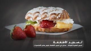 فوتوغرافيا 11: تصوير الأطعمة (شطيرة الفواكه)