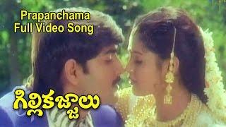 Prapanchama Full Video Song | GilliKajjalu | Srikanth | Raasi | Meena | ETV Cinema