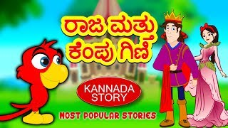 Kannada Moral Stories for Kids - ರಾಜ ಮತ್ತು ಕೆಂಪು ಗಿಣಿ   Kannada Stories   Fairy Tales   Koo Koo TV