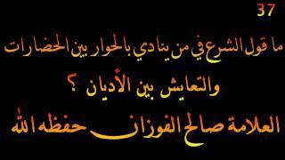 ما قول الشرع في من ينادي بالحوار بين الحضارات والتعايش بين الأديان ؟ - العلامة صالح الفوزان