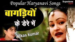 बगड़िया के डेरे में  । Bagadiya Ke Dere Me | Bahu Baagad Ki | Vikas Kumar