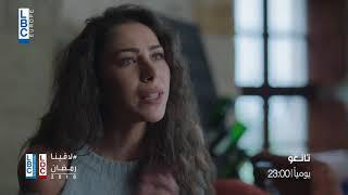 رمضان 2018 - مسلسل تانغو على LBCI و LDC - في الحلقة 13