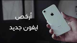 استعراض عربي لهاتف ايفون XR ـ iPhone XR