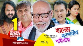 Khadem Beparir Poribar | Episode 07 | Bangla Comedy Natok | ATM Shamsuzzaman | Shorna | Shamim Zaman
