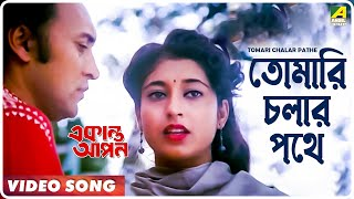 Tomari Chalar Pathe | Ekanta Apan | Bengali Movie Video Song | Asha Bhosle | Romantic Song