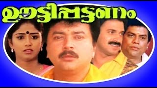 Oottypattanam | Malayalam Full Movie | Jayaram & Jagathy | Comedy Entertainer Movie