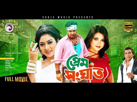 Xxx Mp4 Prem Songhat Bangla Movie Shakib Khan Shabnur Superhit Bangla Full Movie 3gp Sex