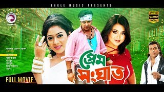 Prem Songhat | Bangla Movie | Shakib Khan | Shabnur | Superhit Bangla Full Movie