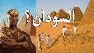 حقائق مثيرة عن السودان - أكثر الشعوب العربية نزاهة وملك للذهب