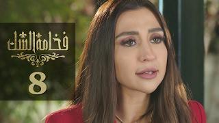 Fakhamet Al Shak Episode 8 - مسلسل فخامة الشك الحلقة 8