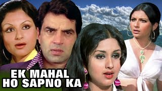 Ek Mahal Ho Sapno Ka | Full Movie | Dharmendra | Sharmila Tagore | Superhit Hindi Movie