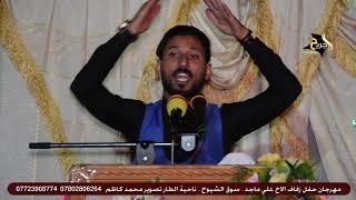 الشاعر محمد جليل الحسني || مهرجان حفل زفاف الاخ علي ماجد || سوق الشيوخ ناحية الطار 2018