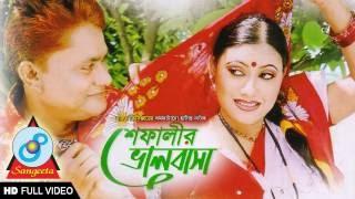 Harun Kisinger - হারুন কিসিঞ্জার - শেফালির ভালবাসা Shefalir Valobasha - Bangla Comedy