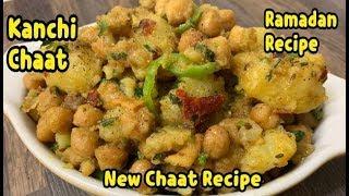 Kanchi Chaat Recipe /New Chaat recipe Ramazan Special By Yasmin Cooking