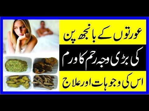 Reham KY Warm Sozash Ka Desi ilaj Hindi/Urdu||رحم کے ورم اور سوزش کا علاج