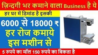 6000 से 18000 ₹ हर रोज कमाये इस मशीन से, Small investment high profit business idea, Laser machine