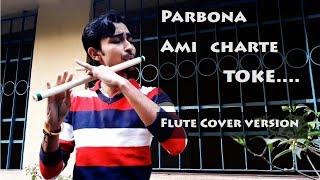 Parbona Ami Charte Tokey ....... | পারবো না আমি ছাড়তে তোকে | Song on Flute............