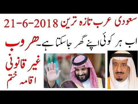 Xxx Mp4 Saudi Arab Latest Updated News 21 6 2018 Final Exit Process For Illegal People Urdu Hindi 3gp Sex