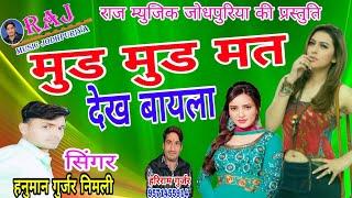 मुड मुड मत देख बायला मुझे कॉलेज जाती न ॥ Hanuman Gurjar Nimli ॥ RAJ MUSIC JODHPURIYA Presents