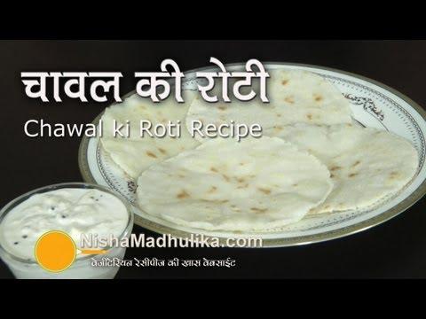 Akki Roti recipe - Chawal ki Roti Recipe - Rice flour roti